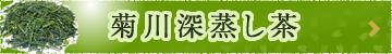 ボタン:菊川深蒸し茶