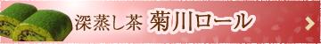 ボタン:菊川ロール