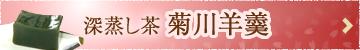 ボタン:菊川羊羹