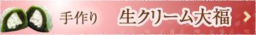ボタン:生クリーム大福