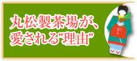 """丸松製茶場が、愛される""""理由"""""""