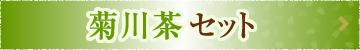 ボタン:菊川茶セット