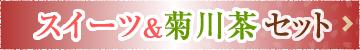 ボタン:スイーツ&菊川茶セット