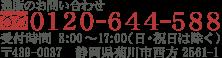 フリーダイヤル:0120-644-588/受付時間 8:00~17:00(日・祝日は除く)〒439-0006 静岡県菊川市堀ノ内1-1
