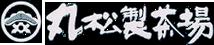 丸松製茶場ロゴマーク