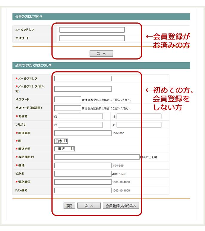 画像:お客様情報ページイメージ