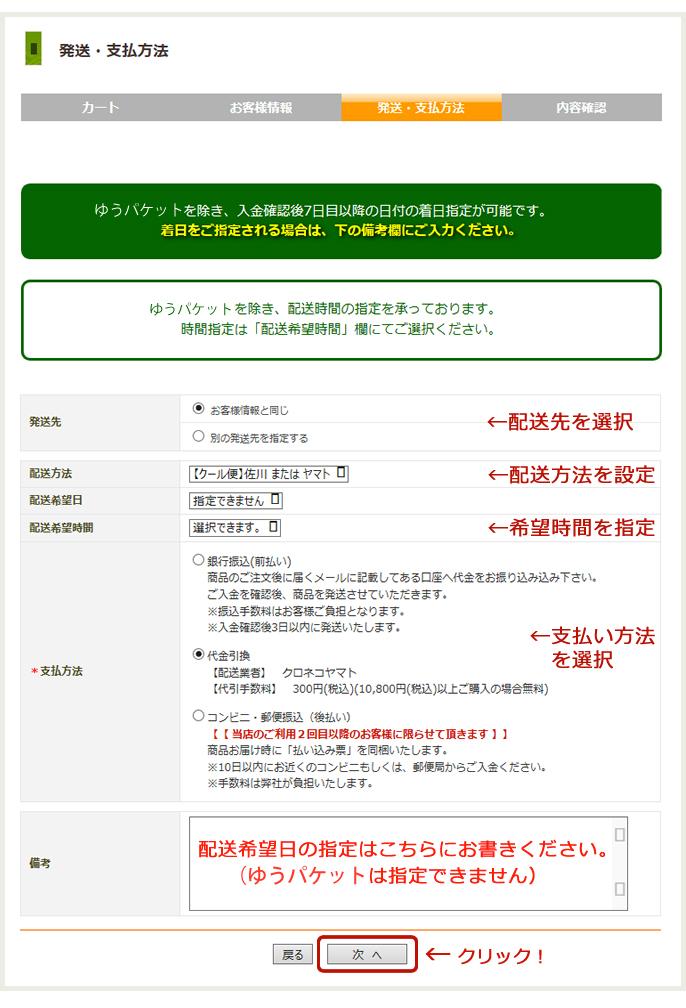 画像:発送・支払い方法ページイメージ
