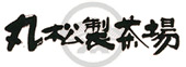 丸松製茶場店舗イメージ