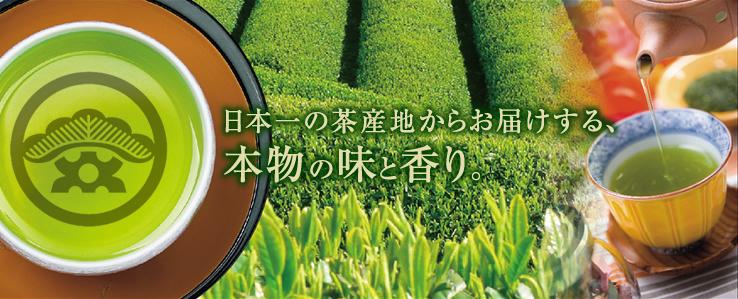 日本一の茶産地からお届けする、本物の味と香り。