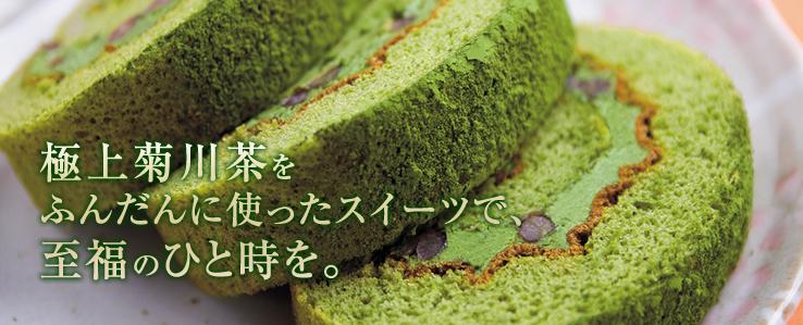 極上菊川茶をふんだんに使ったスイーツで、至福のひと時を。