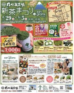 丸松製茶場チラシGW号