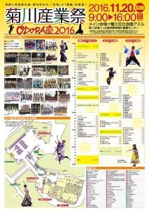 1611菊川産業祭チラシ裏改