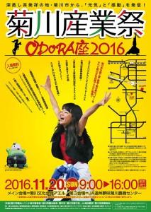 1611菊川産業祭チラシ表